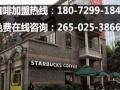 十大咖啡加盟品牌_镇江咖啡加盟星巴克咖啡店加盟费