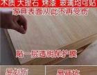 家具地板等木器维修,家具贴膜