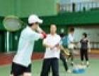 东莞康之杰周末学网球网球培训班正在招生