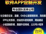 东莞梦幻网络91短视频APP成品源码搭建开发定制软件APP