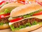特色美食贝克汉堡快餐店加盟汉堡加盟店免费培训