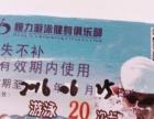 300元出售恒力游泳卡