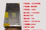 12v工业开关电源 LED发光设备监控安防开关电源