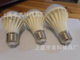 新款风行A70LED塑包铝球泡灯外壳