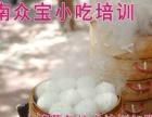 济南灌汤包培训学校