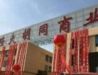 (急)王顶堤 万隆商贸城 商业街卖场 16平米