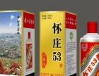 贵州茅台怀庄酒加盟 名酒 投资金额 0元