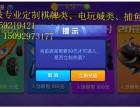 扬州广陵电玩城手游开发打鱼千炮倍率炮塔炫酷随意定制