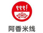 贵州阿香米线加盟 保守估计月收入六位数 欢迎咨询总部热线