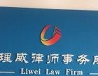 免费法律咨询、合同纠纷、劳动争议、代写文书