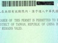 台湾移民,你也可以