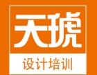 广州海珠区室内设计学费多少