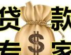 专业办理银行贷款,车辆抵押房产抵押,下款快利息超低