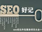 个人承接网站建设 网站优化/seo业务 可长期合作