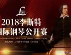 2018 李斯特国际钢琴公开赛 - 广州初赛选拔赛