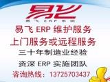 东莞广州深圳易飞ERP系统 易飞ERP销售 实施与维护