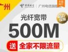 广州电信宽带报装 不限流量手机卡 包月套餐 小区 城中村光纤