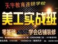 深圳福永电子商务培训学校