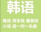 深圳龙华观澜韩语培训班