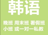 深圳龙华清湖韩语培训班