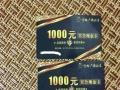 99金鹏广场酒店宴会现金卡1000元2张