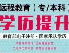 河南自考专本科 远程教育 成人高考 考试简单 拿证快