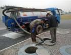沧州市青县抽污水抽化粪池高压清洗污水管道公司
