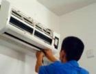 空调清洗,免费上门,九江空调维修电话