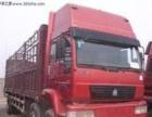 4.2米货车承接全国各地货物运输