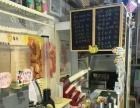 学校旁【稳赚不赔】的饮品小吃店低价转让—(铺快租)