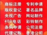 400电话 代理记账 海外公司注册