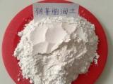 钠基膨润土 白色膨润土 铸造用膨润土