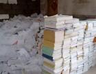 上门高价回收各种废纸新旧书报纸销毁各种文件
