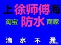浦东徐师傅专业承接屋顶天沟,外墙飘窗,彩钢瓦卫生间等防水补漏
