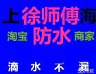 上海徐师傅承接屋顶天沟外墙飘窗卫生间等防水补漏