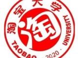 郴州淘宝培训淘宝运营天猫创业开网店