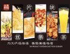 土豆传奇小吃加盟 引领市场风向标