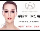 淄博学化妆免费送您学美甲 好好国际钜惠来袭!