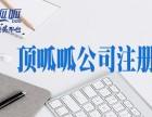 深圳电子产品公司所需资料