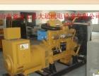 优质产品发电机组经销维修租赁