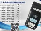 上海个人企业pos机办理个人移动pos办理手机pos机等