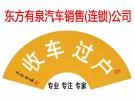 收购北京天津二手车:飞度/POLO/迈腾/凯美瑞等1年0万公里面议
