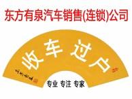 收购北京天津二手车飞度/POLO/迈腾/凯美瑞等