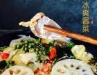 好食冒冒菜加盟 特色小吃 投资金额 1-5万元