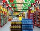 宜昌超市 宜昌超市诚邀加盟