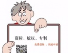商标注册查询