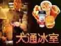 大通冰室港式茶饮加盟