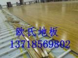 全国包工包料地板沈阳篮球场木地板价格特价批发 批发代理