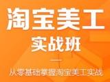 宁波电商美工设计培训