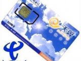 电信天翼3g上网资费卡1G 2G月卡 18天卡 浙江卡可跨月使用